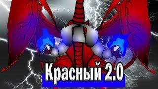 КРАСНЫЙ 2.0 ( анимация )