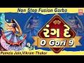 ૯ નોનસ્ટોપ ફ્યુઝન  ગરબા} | Rang De | Nonstop Fusion Garba