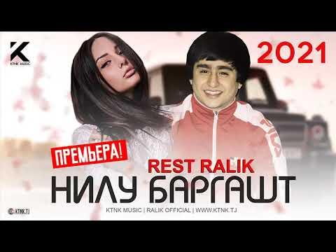 REST Pro (RaLiK) - Нилу баргашт (2021)