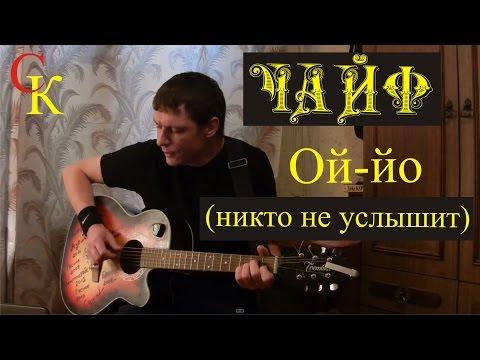 ОЙ-ЙО (НИКТО НЕ УСЛЫШИТ) - Чайф (Шахрин) Бой + ПРАВИЛЬНЫЕ аккорды (кавер)