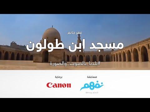 مسجد أحمد بن طولون - مسابقة نفهم #بلدنا_بالصوت_والصورة برعاية كانون