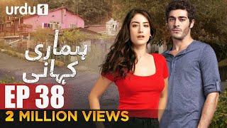 Hamari Kahani | Episode 38 | Turkish Drama | Hazal Kaya | Urdu1 TV Dramas | 28 January 2020
