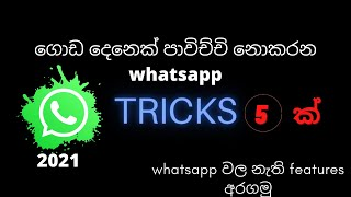 usefull whatsapp tricks and tips | whatsapp secrets |hidden features in sinhala | 2021 whatsapp tips