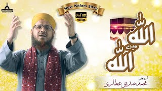 Allah Mere Allah   New Kalam 2019   Muhammad Siddiq Attari | Naat Production