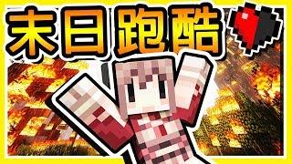 Minecraft 末日倖存版【核災跑酷】在崩壞後 の 世界中燃燒生命 !! 朝著安全區奔跑吧 !!