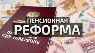 Пенсионная реформа. Священник о лицемерии Путина.