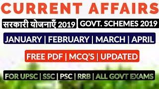 Government Schemes latest Update 2019   सरकारी योजनाएँ 2019  Free PDF   EXPLAINED