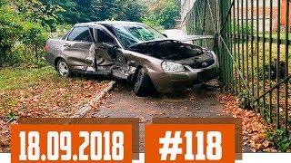 Новые записи АВАРИЙ и ДТП с видеорегистратора #118 Сентябрь 18.09.2018