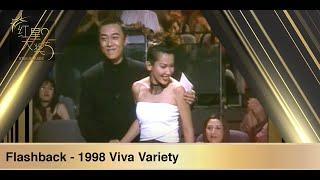 Star Awards 2019 - Flashback 1998 Viva Variety 综艺无限好