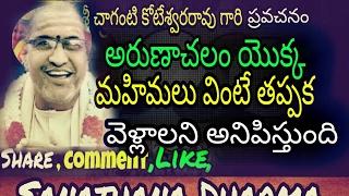 The Arunachalam's great powers By  Chaganti Koteswara Rao Speeches
