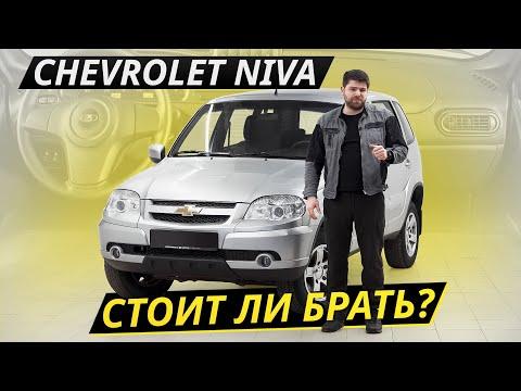 Несколько причин, чтобы продать Chevrolet Niva