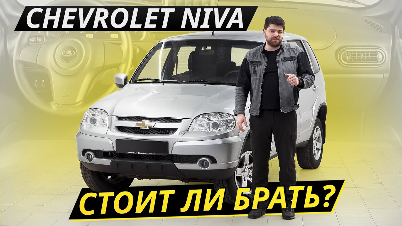 Несколько причин, чтобы продать Chevrolet Niva Подержанные автомобили