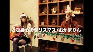 とびきりのクリスマス/おかまりん