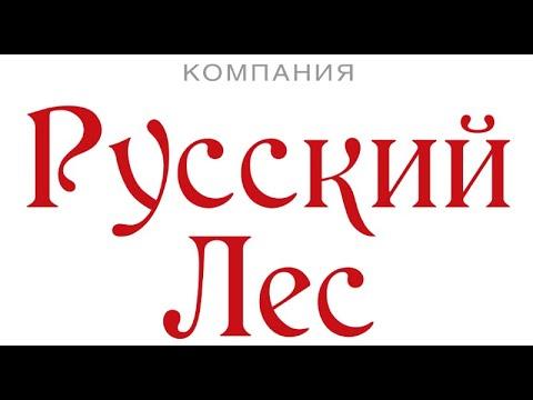 Сюжет о компании «Русский лес» //