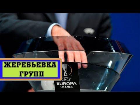 Жеребьевка Лиги Европы 2018-2019. Группы. Результаты. видео