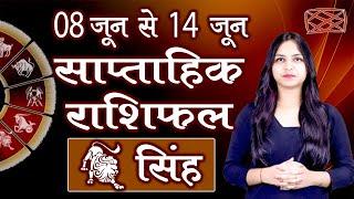 Saptahik Rashifal | सिंह साप्ताहिक राशिफल | 08 से 14 जून 2020 | दूसरा सप्ताह | Weekly Predictions