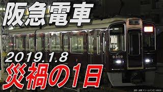阪急電車災禍の1日 2019.1.8 淡路ポイント故障など