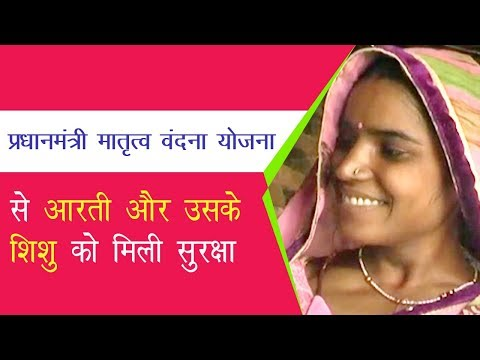 Pradhan Mantri Matritva Vandana Yojana is beneficial for women and infants, Arti of Varanasi (UP)