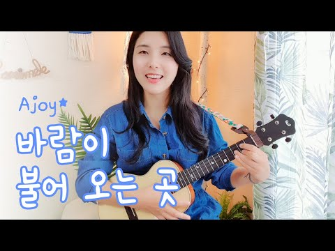 김광석 - 바람이 불어오는 곳, Tutorial (Ukulele) by Ajoy★youtube thumbnail image
