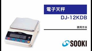 電子はかり DJ-12KDB(0.5g/12kg)