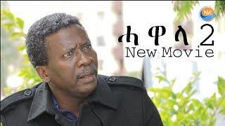 Alena TV   Hawala Part 2 - New Eritrean Movie 2019 - Amanuel Tekle - ( Official Movie )