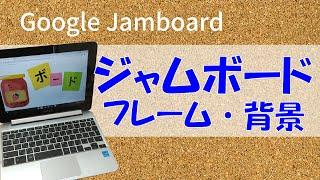 Google Jamboard②「フレーム・背景」