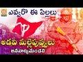 Telangana Best Emotional Song | Evvaro Ee Biddalu Ningilo Nelavankalu | Folk Songs | Vishnu Audios