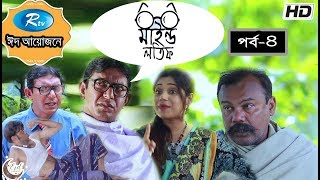 Mind Lotif | EP 04 | Chanchal | Babu | Happy | Eid Serial Drama | Rtv