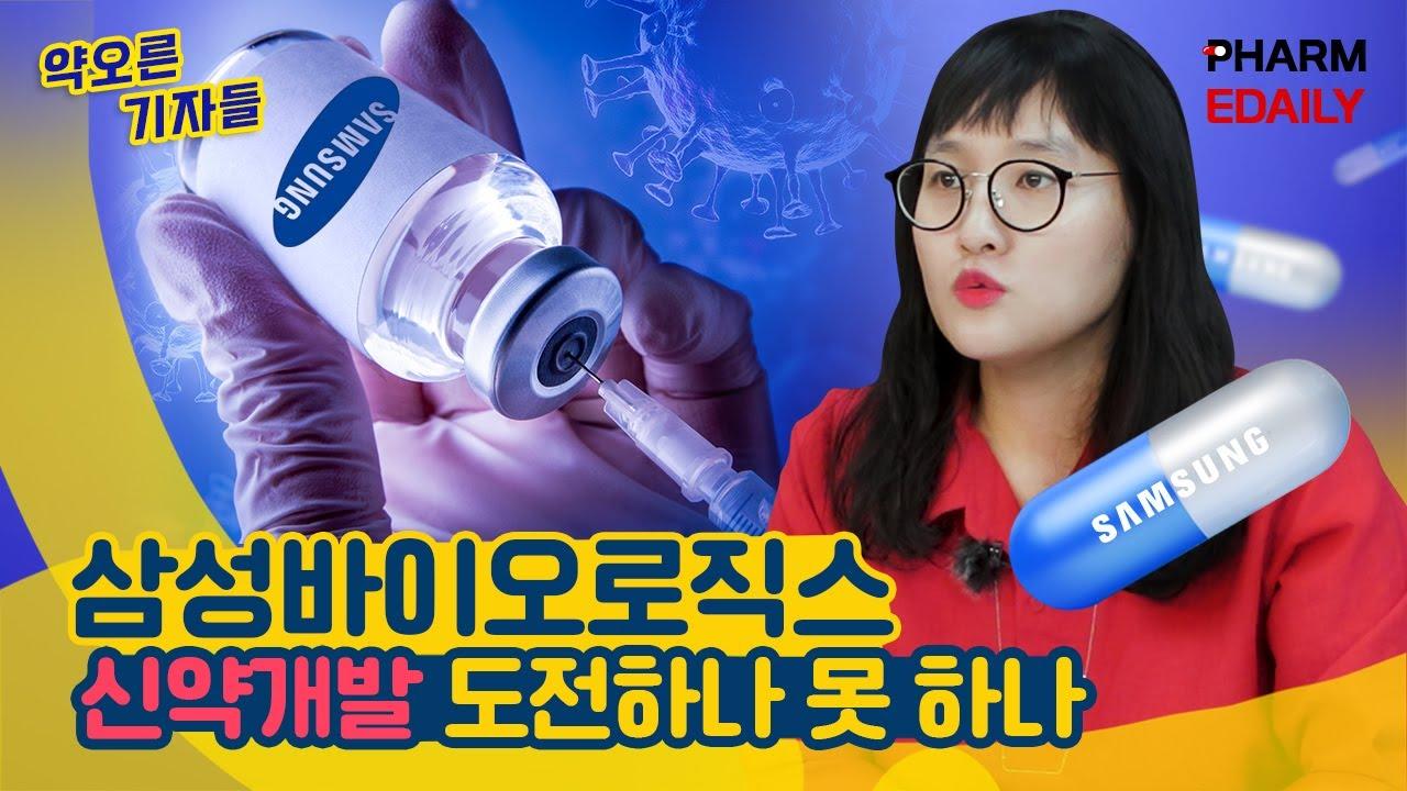 삼성바이오로직스, 신약개발 도전하나 못 하나