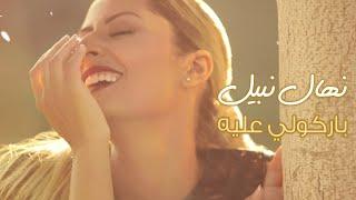 تحميل و مشاهدة Nehal Nabil - Barkouli Aleih | نهال نبيل - باركولى عليه MP3