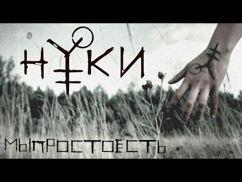Нуки - Мыпростоесть 2016