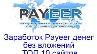 Заработок Payeer денег без вложений - ТОП 10 сайтов для заработка