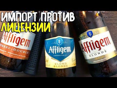 #197: Пиво за сотку. AFFLIGEM (бельгийское пиво).