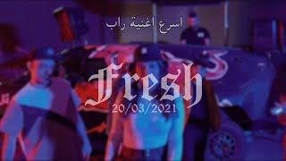 Yara Aziz - Fresh (Official Music Video) يارا عزيز - فريش تحميل MP3