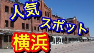 横浜人気観光スポット8ヶ所のおすすめな上手い巡り方