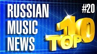 Новые клипы 2016 - Новинки Музыки #20