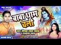 Baba Dham Chali | Deepak Lal Yadav, Anupama Yadav | Superhit Bhojpuri Kanwar Song 2019