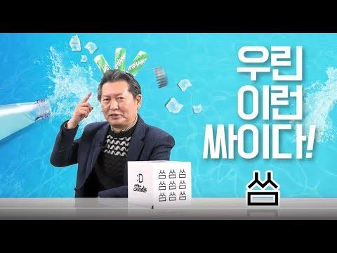 [씀:싸이다LIVE] 호남탈환의 선봉장, 서삼석!
