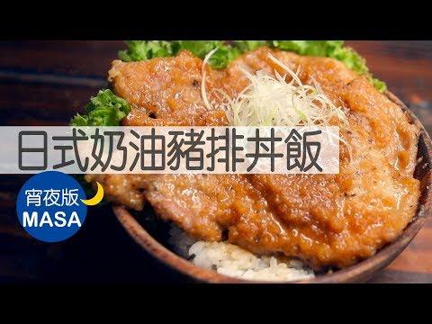 日式奶油豬排丼飯教學