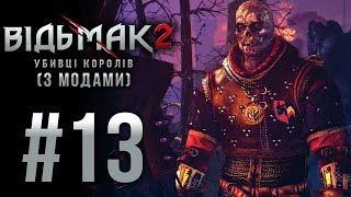 Let's Play THE WITCHER 2 Modded - Part 13