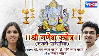 Ganesh Stotra Mantra | Mantras | Ganesh Songs