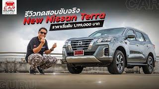 รีวิว - ทดลองขับ Nissan Terra ใหม่ เพิ่มออปชั่นปรับพวงมาลัยเบา ช่วงล่างนุ่ม ดิกส์ 4 ล้อ คันเร่งมาไวขับสบายขึ้น