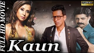 Kaun 2016  Manoj Bajpayee  Sushant Singh  Urmila Matondkar  Full HD Movie