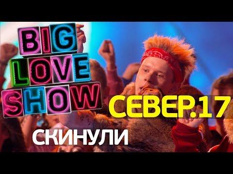 Север.17 - Скинули [Big Love Show 2018]