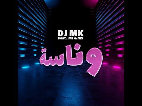 كلمات اغنية وناسة dj mk