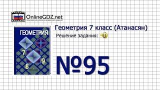 Задание № 95 — Геометрия 7 класс (Атанасян)