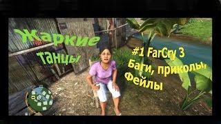 #Far Cry 3 Баги, приколы, фейлы
