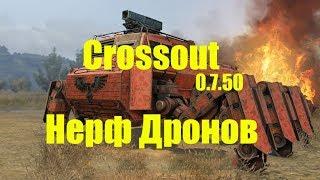 Crossout Обновление  Нерф дронов