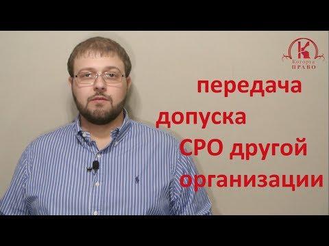 Передача допуска СРО другой организации через процедуру реорганизации.