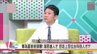 台节目 华为的海思比台湾联发科晚9年成立! 现在超越联发科! 高清